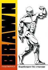 brawn-bodybuilding